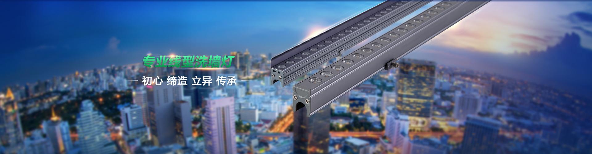 北京线型洗墙灯