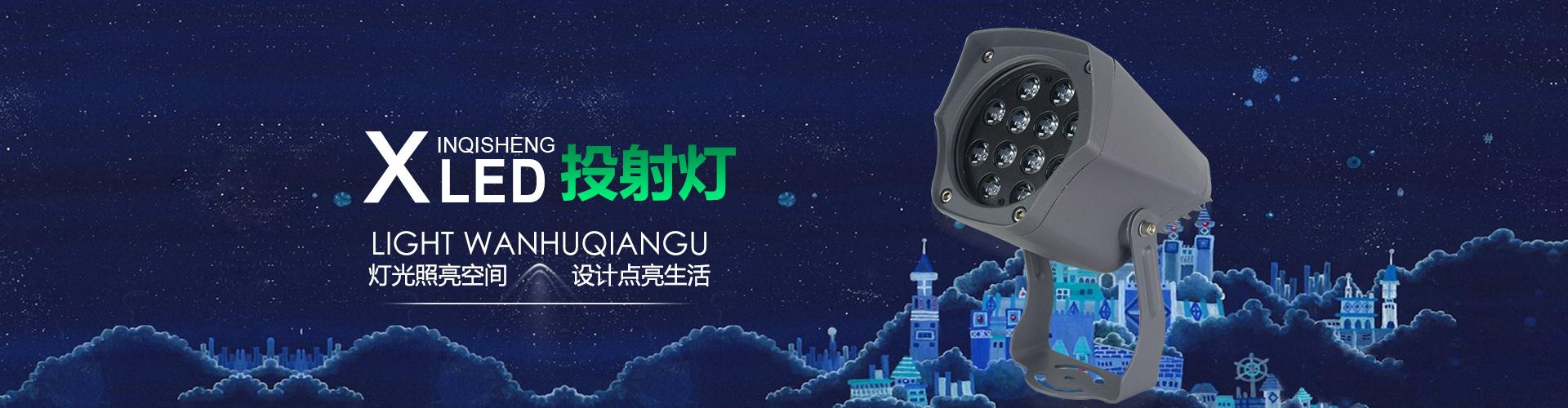北京LED投射灯