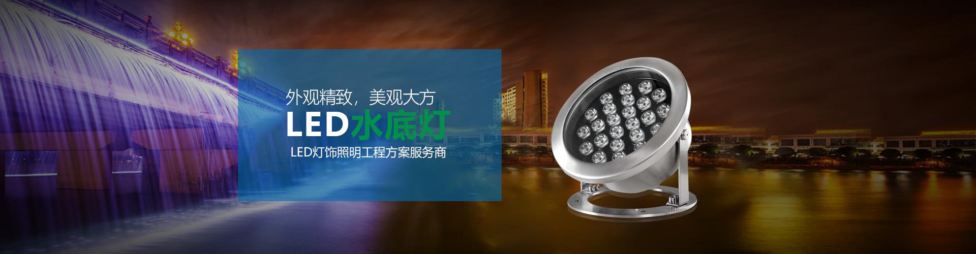 天津LED水底灯